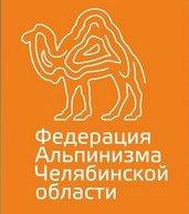 Челябинская обл.,ОО спортивная организация «Федерация альпинизма Челябинской области»
