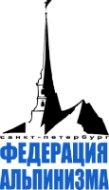 """Санкт-Петербург, РСОО """"Федерация альпинизма Санкт-Петербурга"""""""