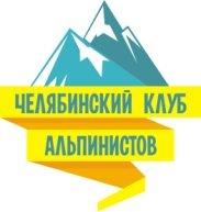 Челябинский клуб альпинизма