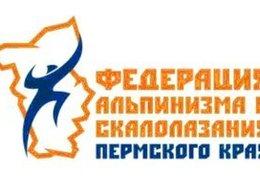 Пермская краевая детско-молодежная общественная организация - Федерация альпинизма и скалолазания