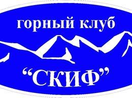 """Горный клуб """"СКИФ"""""""