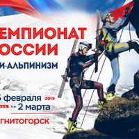Чемпионат России по ски-альпинизму