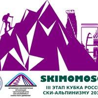 Третий этап Кубка России по ски-альпинизму