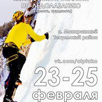 """Фестиваль """"Лед на Кии"""""""