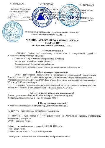 Камчатка готовится к Чемпионату России по скайраннингу