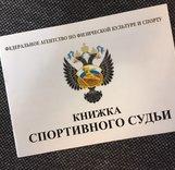 Всероссийский семинар по подготовке  спортивных судей по альпинизму