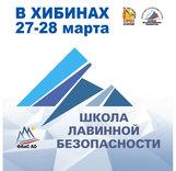 Школа лавинной безопасности в Хибинах (27-28 марта)