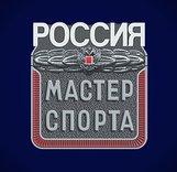 Присвоение звания Мастер спорта России
