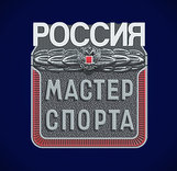 Присвоение спортивного звания Мастер спорта России по альпинизму