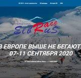 Elbrus Race 2020 - Эльбрус  7 - 11 сентября!