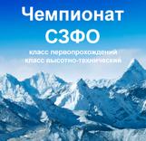 Продолжается прием заявок и отчетов на Чемпионаты СЗФО