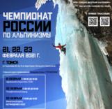 Чемпионат России по ледолазанию в Томске