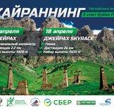 Регламент этапов Кубка России по скайраннингу в Джейрахе