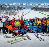Итоги чемпионата России по ски-альпинизму