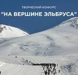 Творческий конкурс «На вершине Эльбруса»
