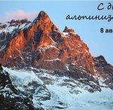 Федерация альпинизма России поздравляет всех с днем альпинизма!