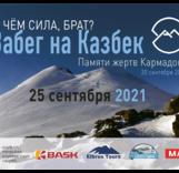 Первый массовый забег на Казбек состоится 25 сентября