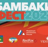 BAMBAKI RACE 2021. Информация: проживание, трансфер, регистрация