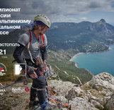 Итоги скального класса чемпионата России по альпинизму