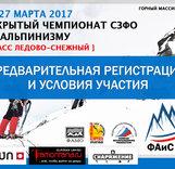 Чемпионат СЗФО по альпинизму. Хибины