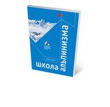 Издано учебное пособие «Школа альпинизма»
