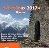 Открытый Чемпионат Республики Ингушетия по скайраннингу