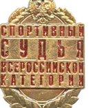 Присвоение звания Спортивный судья всероссийской категории по альпинизму