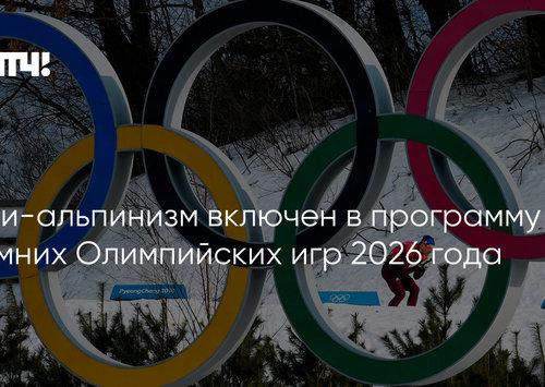 МОК включил ски-альпинизм в программу зимней Олимпиады-2026