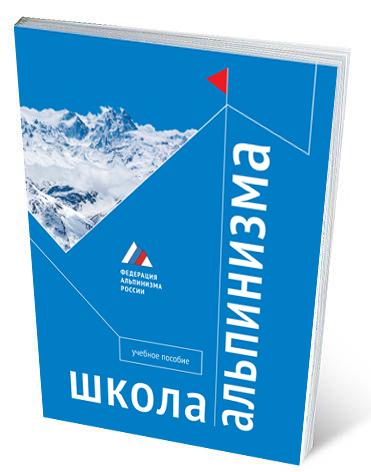 Учебник альпинизма