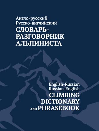 «Альпинистские и туристические маршруты Валле д`Аоста»